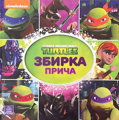 TMNT - Zbirka priča