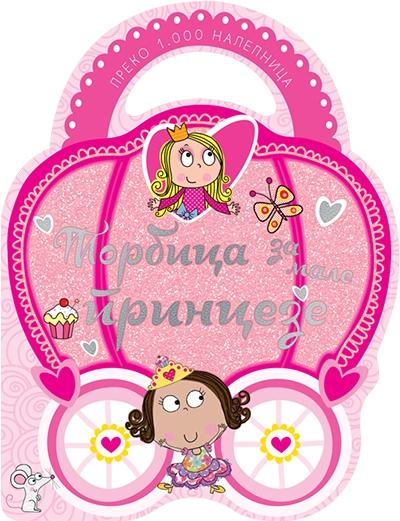 Torbica za male princeze