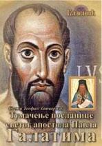 Tumačenje Poslanice svetog apostola Pavla Galatima