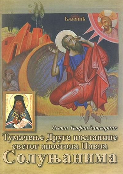 Tumačenje Poslanice svetog apostola Pavla Solunjanima