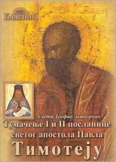 Tumačenje I i II Poslanice svetog apostola Pavla Timoteju