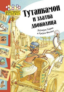 Tutankamon i zlatna dvokolica