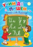 Učim da pišem - pisana slova ćirilice