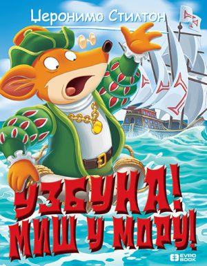 Uzbuna! Miš u moru!