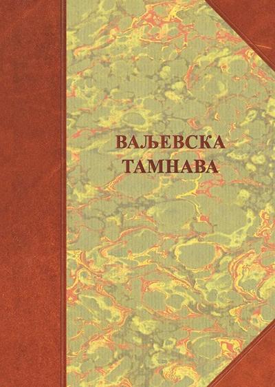 Valjevska Tamnava