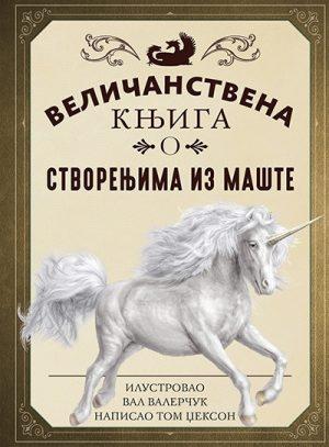 Veličanstvena knjiga o stvorenjima iz mašte
