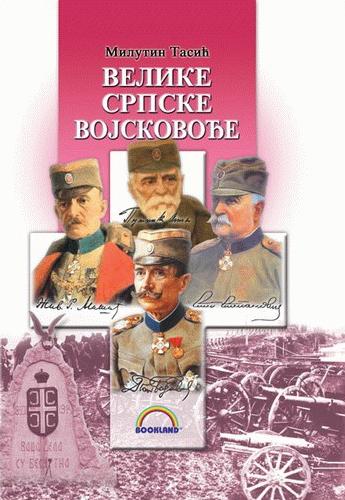 Velike srpske vojskovođe
