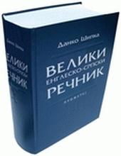 Veliki srpsko engleski rečnik