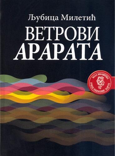 Vetrovi Ararata