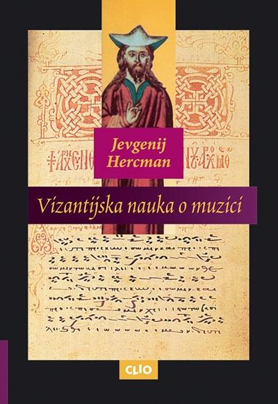 Vizantijska nauka o muzici