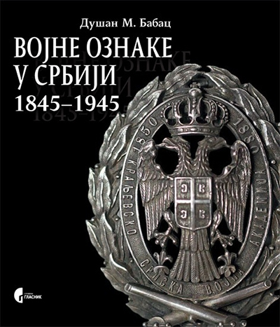 Vojne oznake u Srbiji 1845-1945.