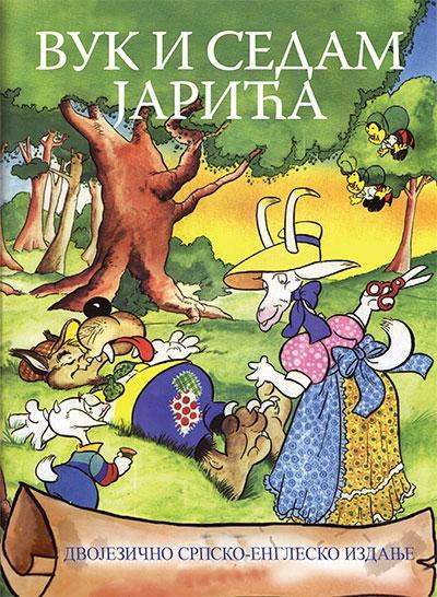 Vuk i sedam jarića - dvojezično srpsko-englesko izdanje