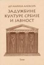 Zadužbine kulture Srbije i javnost