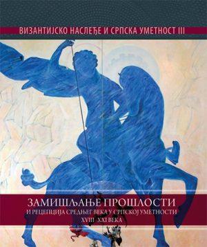 Zamišljanje prošlosti i recepcija srednjeg veka u srpskoj umetnosti - Vizantijsko nasleđe u srpskoj umetnosti, 3