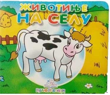 Životinje na selu - mala kartonska slikovnica