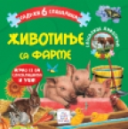 Životinje sa farme - knjiga slagalica