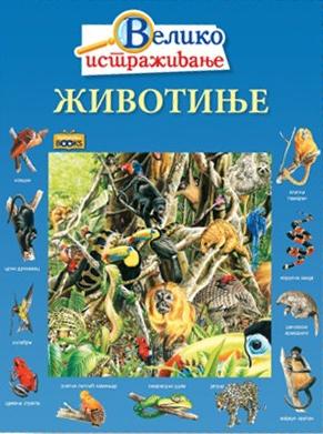 Životinje veliko istraživanje