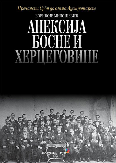 Ankesija Bosne i Hercegovine