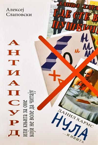 Antiapsurd ili knjiga za one koji ne vole da čitaju