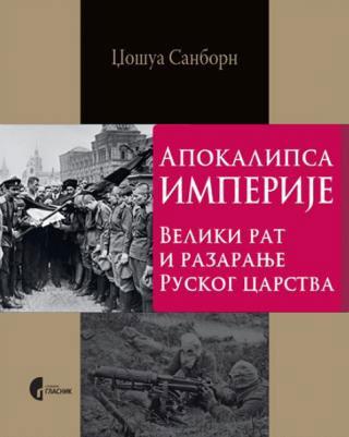 Apokalipsa imperije Veliki rat i razaranje Ruskog carstva