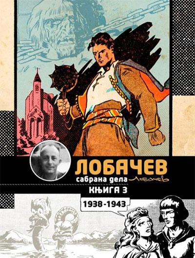 Baš Čelik i Biberče: (1938-1943) - Sabrana dela, knjiga treća