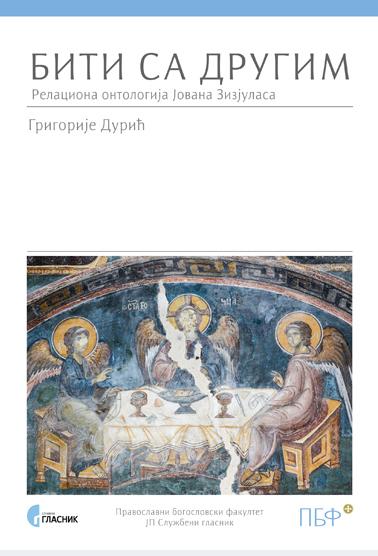 Biti sa drugim - Relaciona ontologija Jovana Zizjulasa