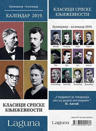Bukmarker – kalendar 2019: Klasici srpske književnosti