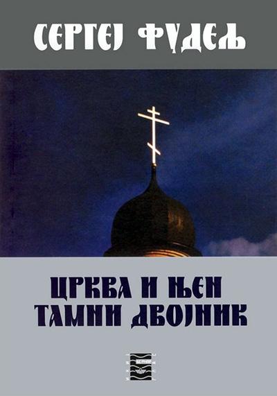 Crkva i njen tamni dvojnik