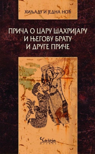 1001 noć- I knjiga - Priča o caru Šahrijaru...