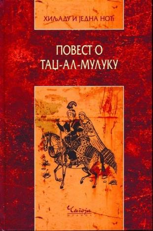 1001 noć- V knjiga - Povest o Tadž-Al-Muluku
