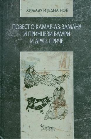 1001 noć- VII knjiga - Povest o Kamar-Az-Zamanu