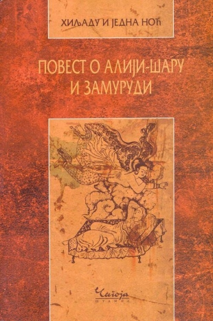 1001 noć- X knjiga- Povest o Aliji-šaru i Zumurudi