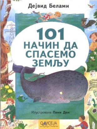 101 način da spasemo zemlju