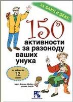 150 aktivnosti za razonodu