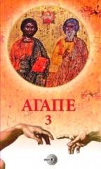 Agape 3