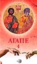 Agape 4