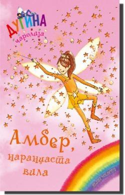Amber, narandžasta vila - dugina čarolija 2