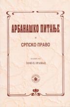 Arbanaško pitanje i srpsko pravo