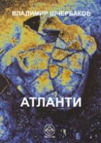 Atlanti-bogovi i ljudi