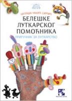 Beleške lutkarskog pomoćnika