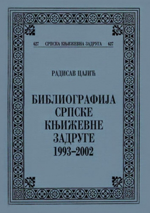 Bibliografija SKZ 1993 - 2002