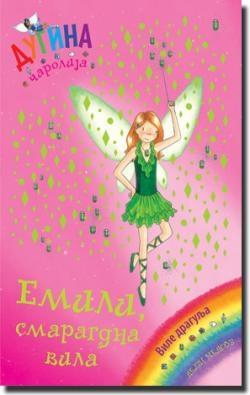 Emili, smaragdna vila - dugina čarolija 24