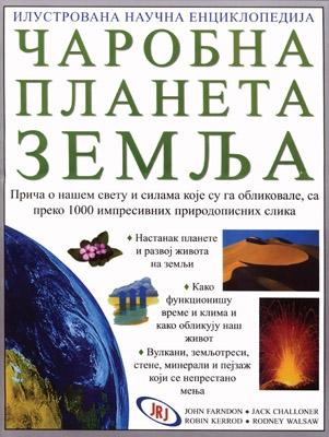 Enciklopedija čarobna planeta zemlja