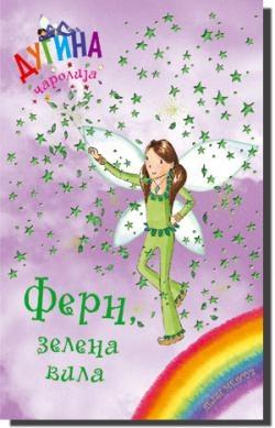 Fern, zelena vila - dugina čarolija 4