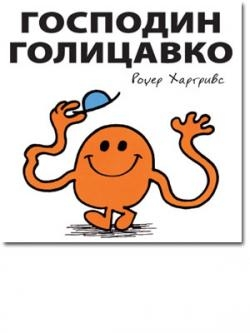 Gospodin Golicavko