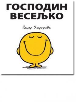 Gospodin Veseljko