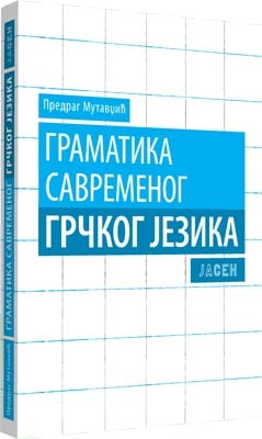 Gramatika savremenog grčkog jezika