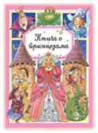 Knjiga o princezama