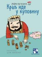 Kralj ide u kupovinu