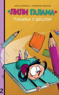 Lili Galama: Panika u školi